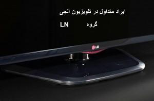 تعمیر بک لایت تلویزیون ال جی مدل LN