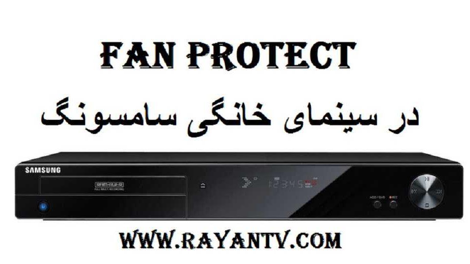 پیغام fan protect در سینمای خانگی سامسونگ