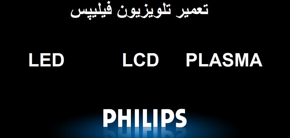 تعمیر تلویزیون فیلیپس