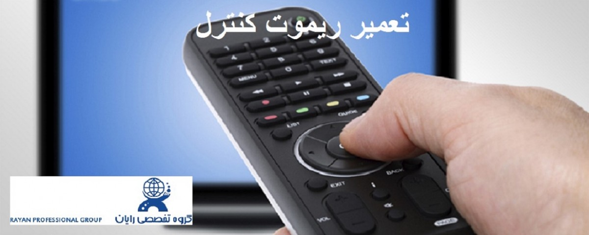 تعمیر کنترل تلویزیون