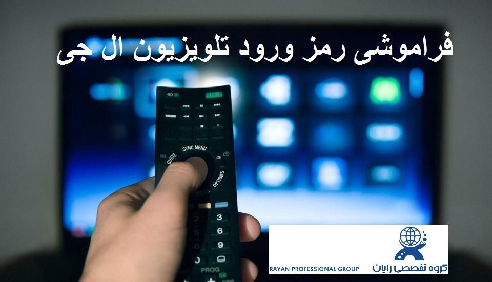 فراموشی رمز تلویزیون ال جی