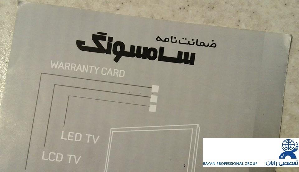 نمایندگی تعمیر تلویزیون سامسونگ