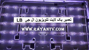 تعمیر بک لایت تلویزیون ال جی سری lb
