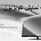 محافظ صفحه نمایش تلویزیون