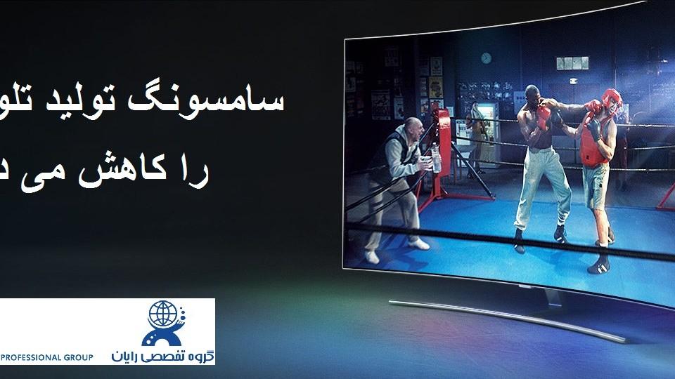 کاهش فعالیت سامسونگ در تولید تلویزیون