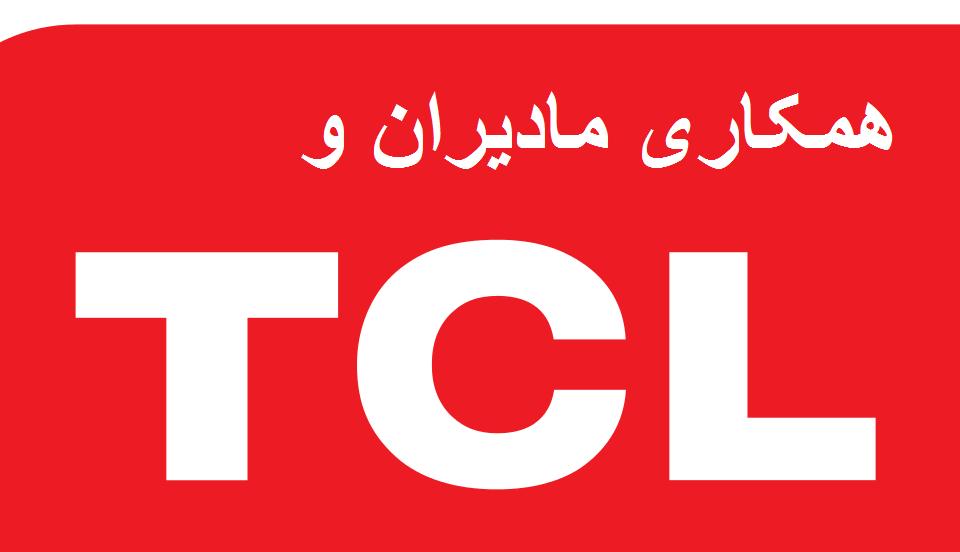 مادیران نماینده رسمی TCL در ایران