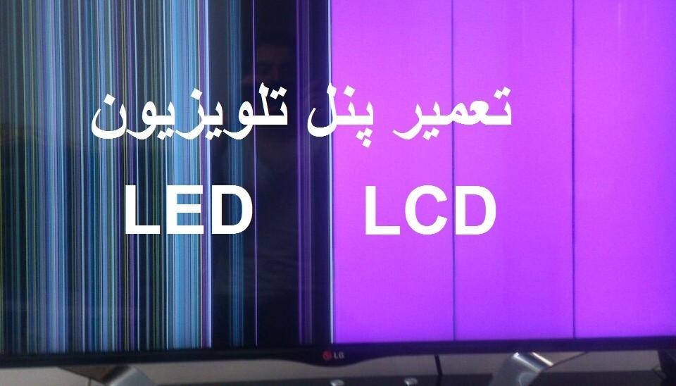 تعمیر پنل تلویزیون LED و LCD