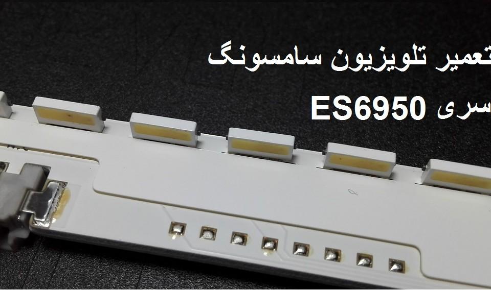 تعمیر تلویزیون سامسونگ سری ES6950
