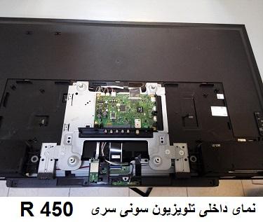 تعمیر تلویزیون سونی مدل r450