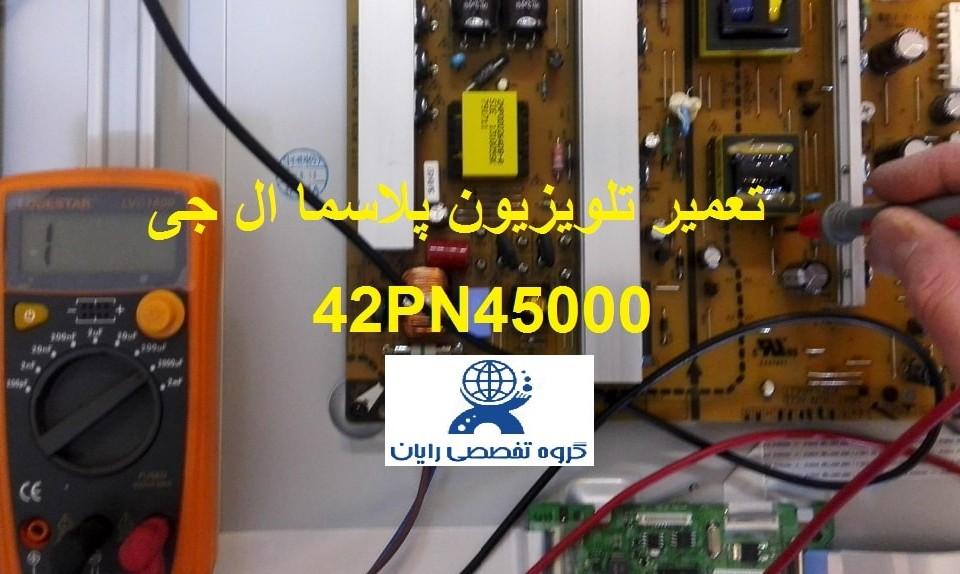 تعمیر تلویزیون پلاسما ال جی 42PN45000