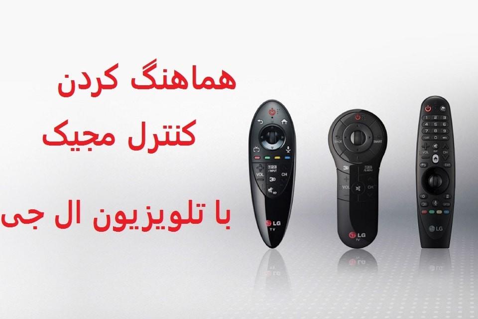 هماهنگ کردن کنترل مجیک با تلویزیون ال جی