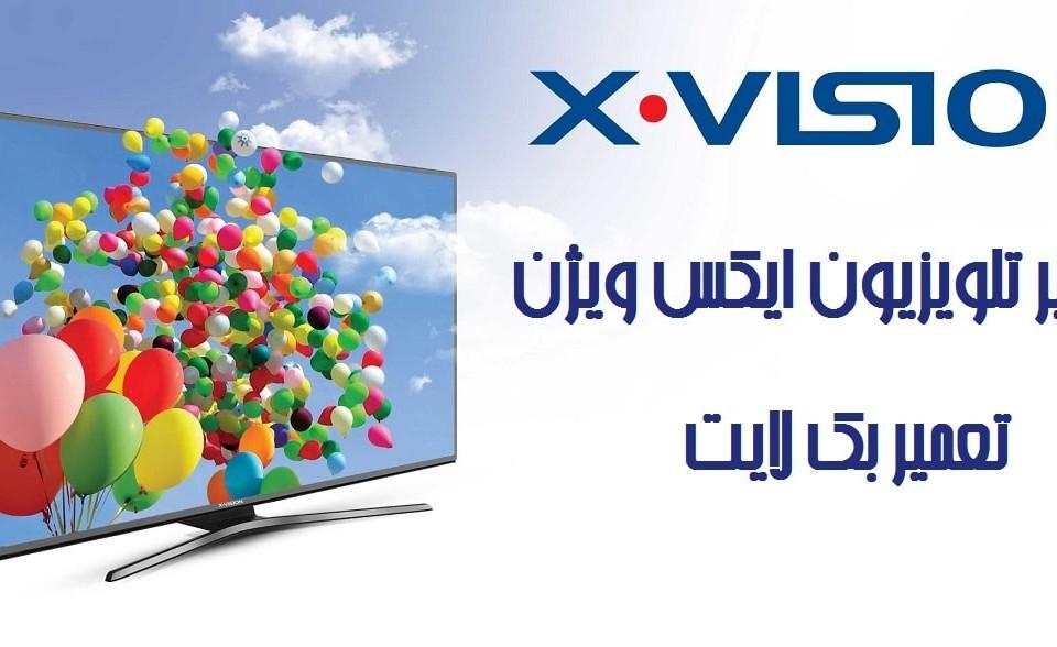 تعمیر تلویزیون ایکس ویژن