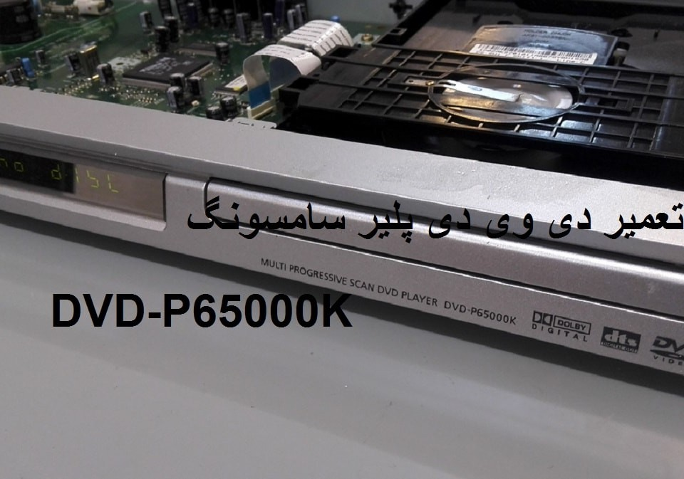 تعمیر دی وی دی سامسونگ مدل DVD-P65000K