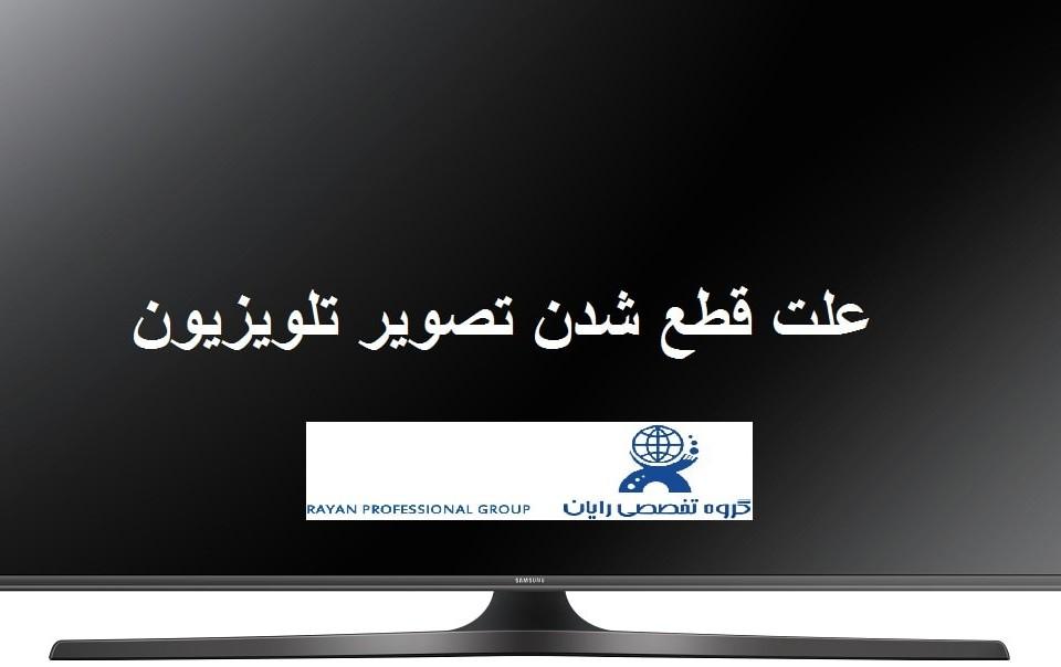 قطع شدن تصویر تلویزیون