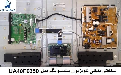 تعمیر تلویزیون سامسونگ مدل UA40F6350