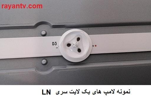 تعمیر تلویزیون ال جی مدل LN