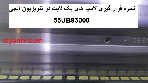 تعمیر تلویزیون ال جی , مدل 55UB83000