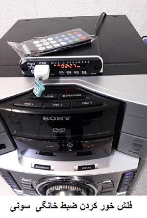 نصب USB فلش خور کردن ضبط و سینمای خانگی