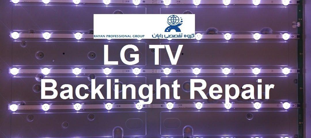 علت سوختن بک لایت تلویزیون ال جی
