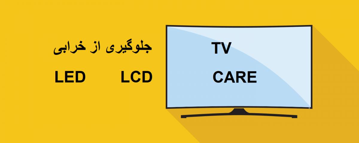 جلوگیری از خرابی تلویزیون های led و lcd