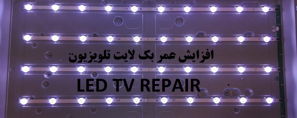 افزایش عمر بک لایت تلویزیون