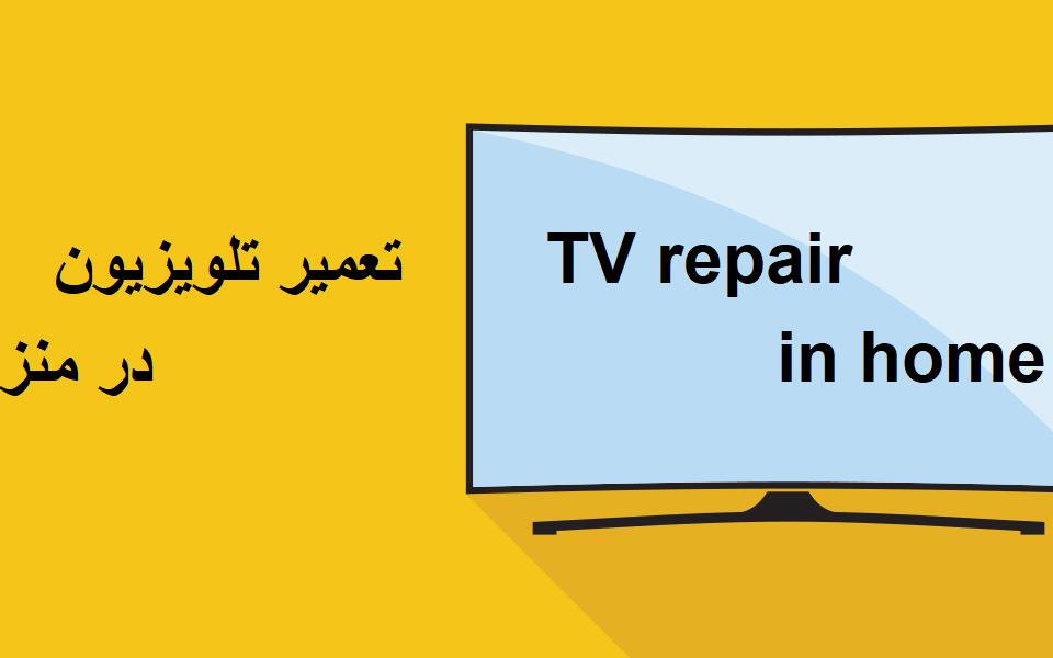 تعمیرات تلویزیون در منزل