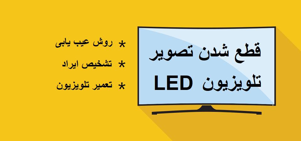 قطع شدن تصویر تلویزیون led
