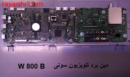 سه چشمک در تعمیر تلویزیون سونی مدل w800b