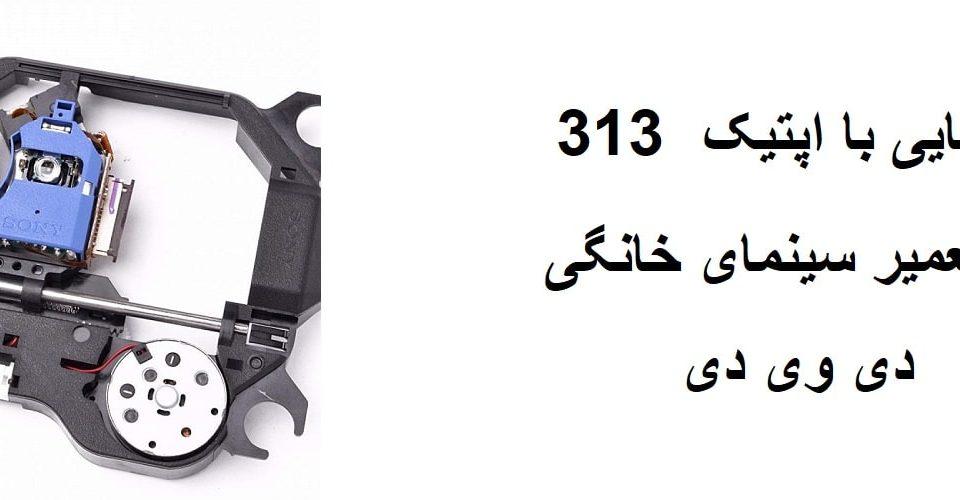 اپتیک 313