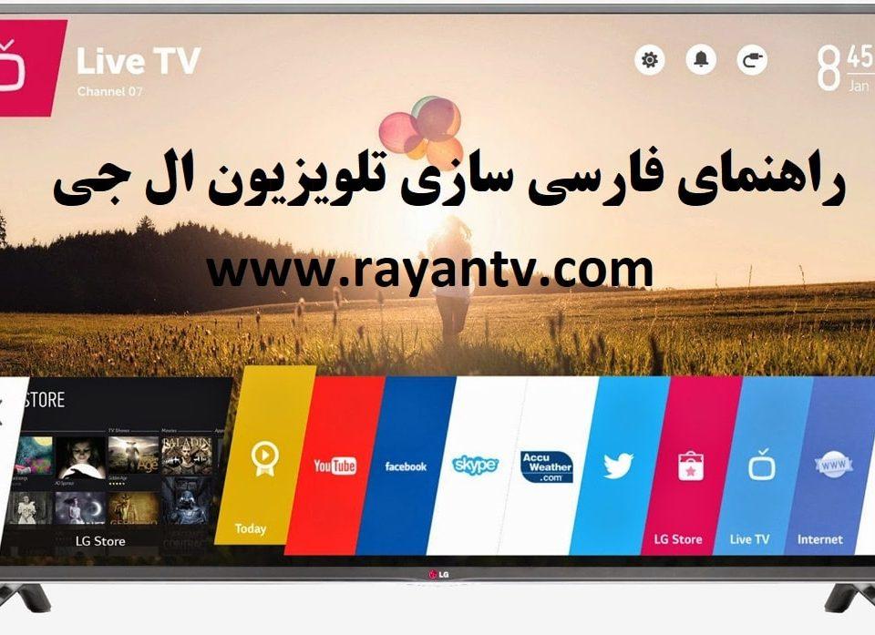 نصب زبان فارسی برای تلویزیون ال جی