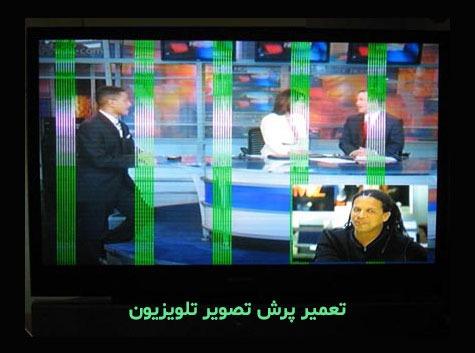تعمیر پرش تصویر تلویزیون