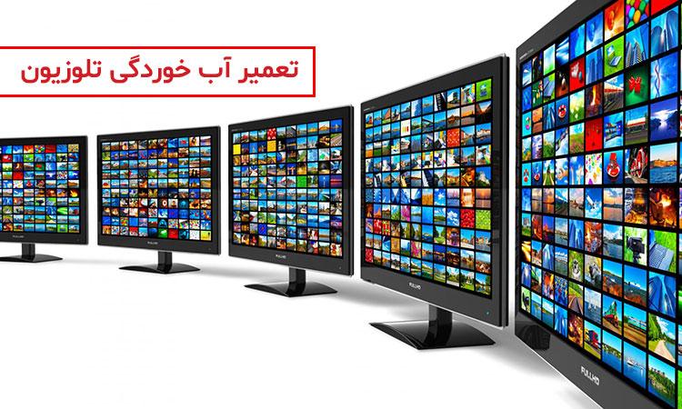 آب خوردگی تلویزیون
