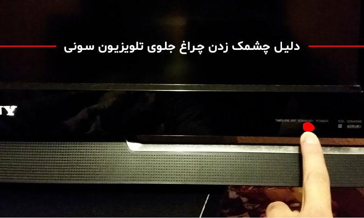 چشمک زدن چراغ جلوی تلویزیون سونی