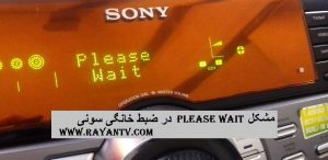 مشکل please wait در ضبط خانگی سونی