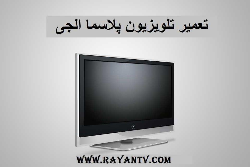 تعمیر تلویزیون پلاسما