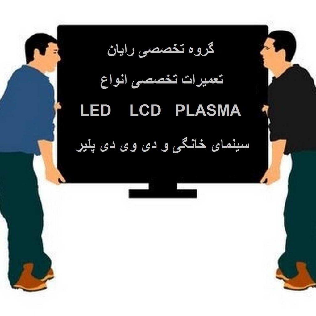 تعمیر تلویزیون در محل سعادت آباد