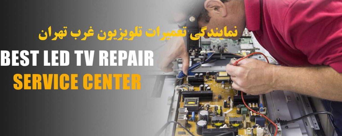 نمایندگی تعمیرات تلویزیون غرب تهران