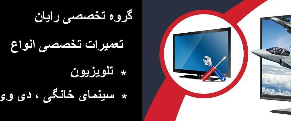 تعمیر تلویزیون در مرزداران