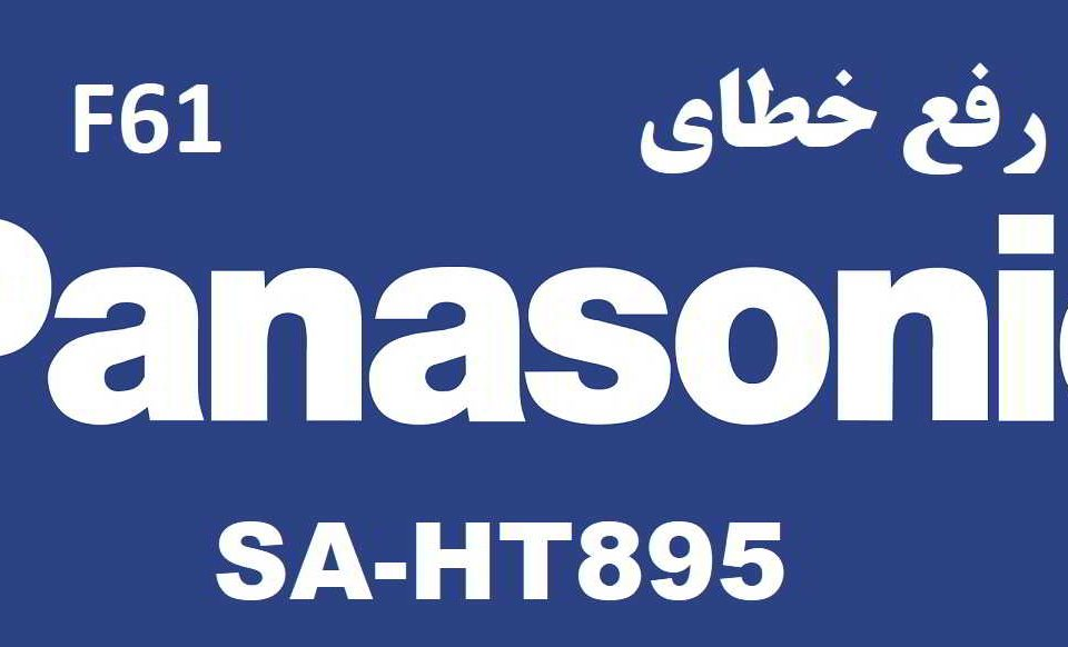 رفع ارور F61 در سینمای خانگی پاناسونیک SA-HT895