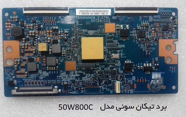 تیکان سونی 55W800C