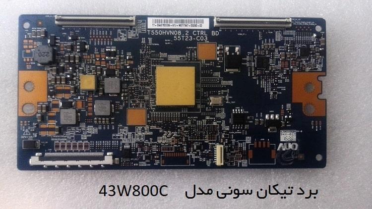 برد تیکان سونی 43w800c