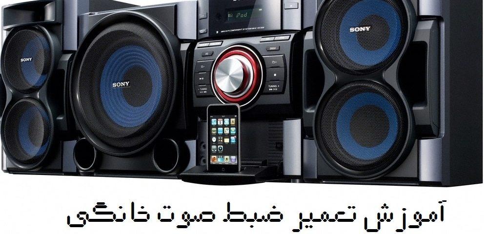 آموزش تعمیر ضبط صوت خانگی