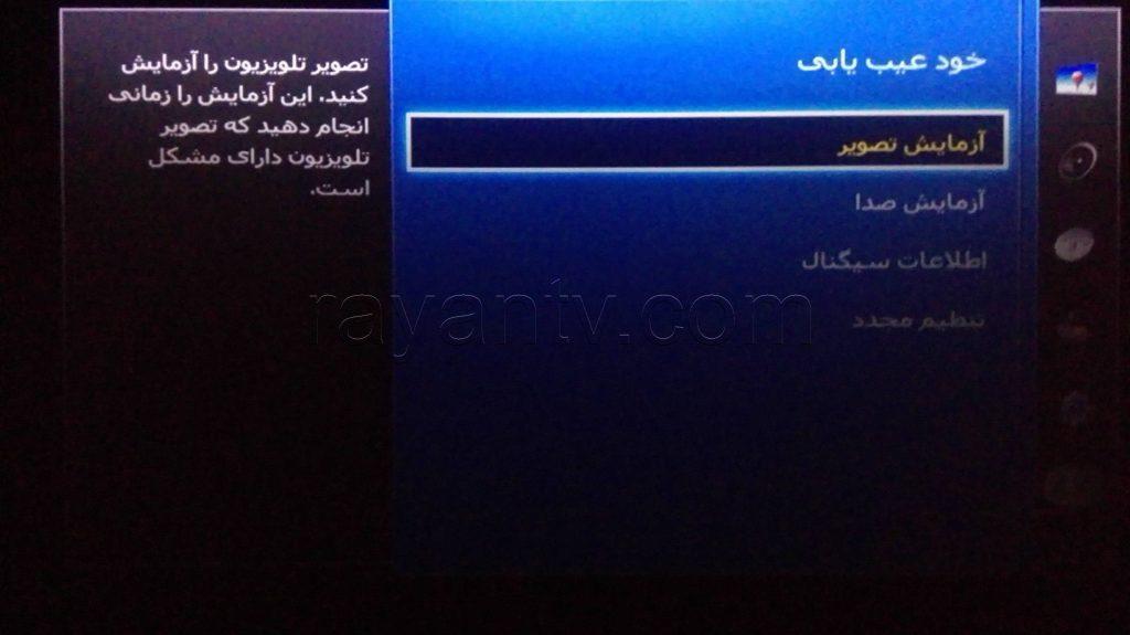تاریک شدن تصویر تلویزیون ساسمونگ