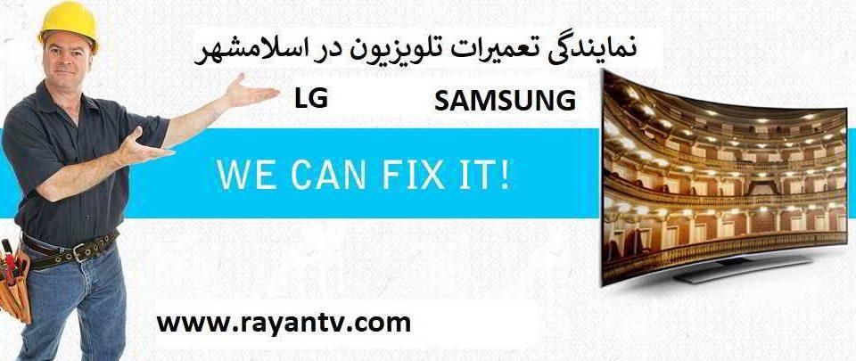 نمایندگی تعمیرات تلویزیون اسلامشهر