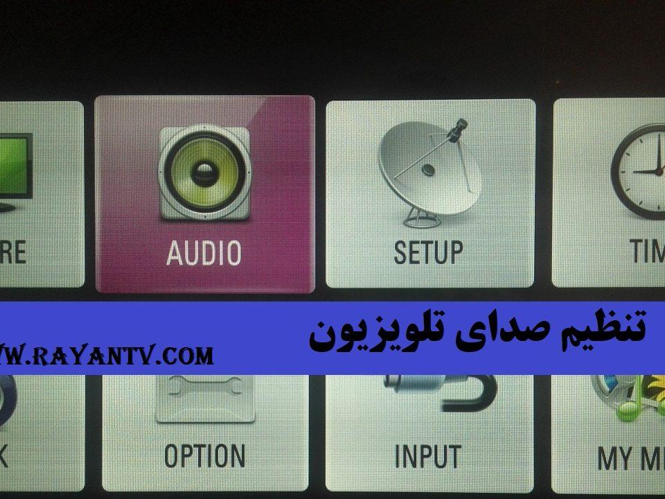 تنظیم صدای تلویزیون