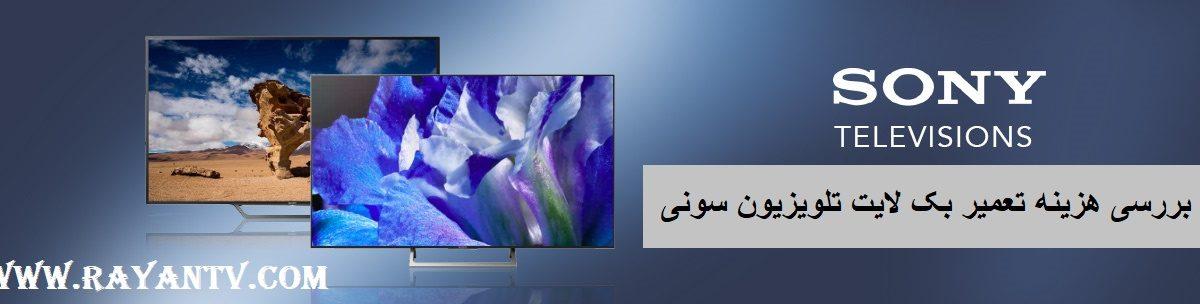 هزینه تعمیر بک لایت تلویزیون سونی