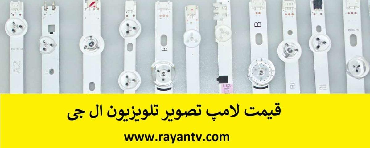 قیمت لامپ تصویر تلویزیون ال جی