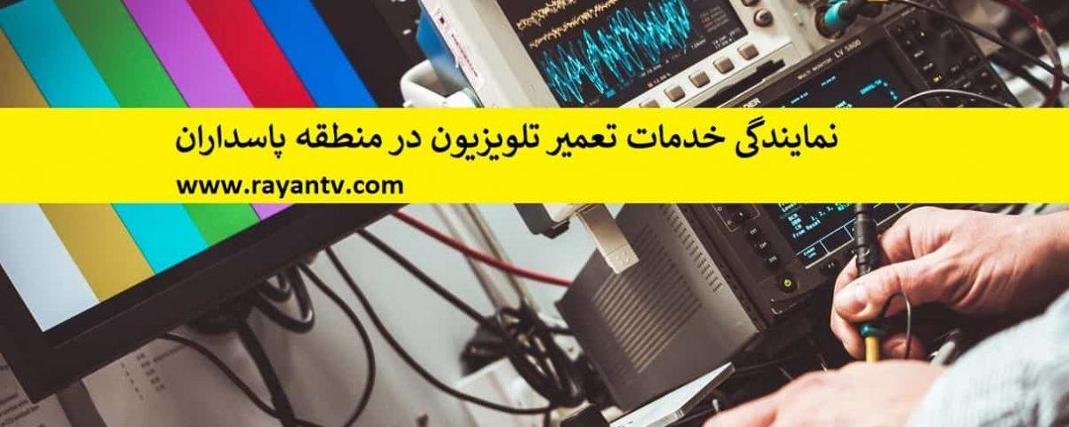 تعمیر تلویزیون در پاسداران