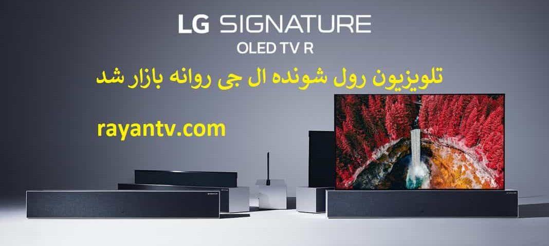 قیمت تلویزیون رول شونده ال جی