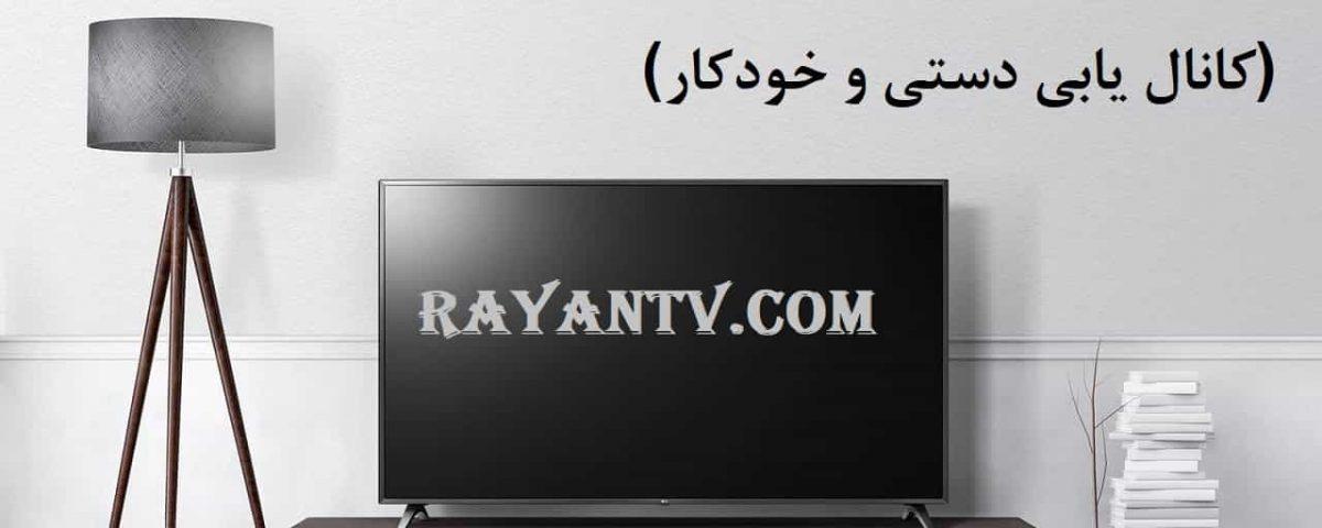 ساده ترین روش کانال یابی تلویزیون ال جی